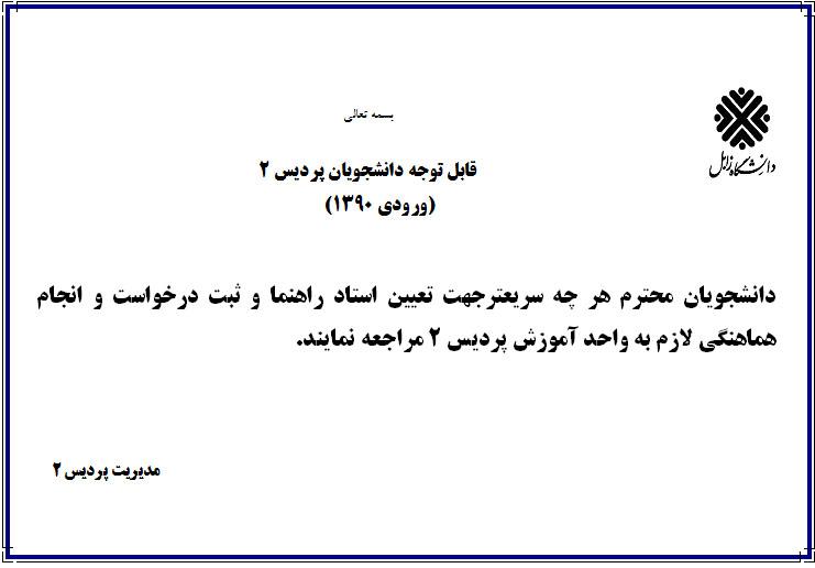 نوشتن پایان نامه ایرانی 2: انتخاب استاد راهنمای خوب