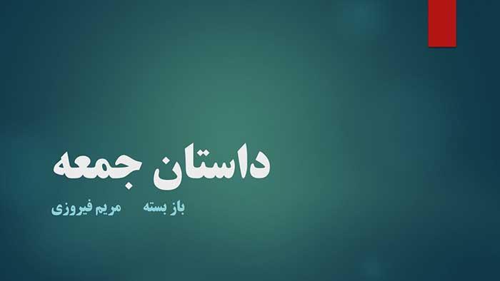 داستان جمعه: باز بسته نوشته مریم فیروزی