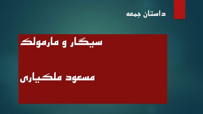 داستانِ جمعه/ سیگار و مارمولک/ مسعودِ ملکیاری