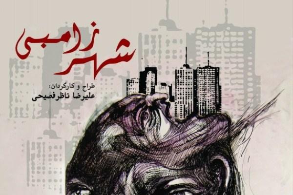 نقدی بر تئاتر شهر زامبی : تهران شهرِ زامبیها نیست؟